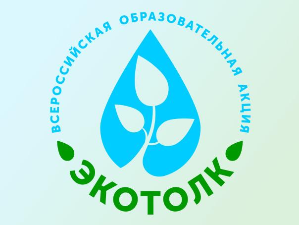 Жители регионов присоединятся к Всероссийской образовательной акции «ЭкоТолк»
